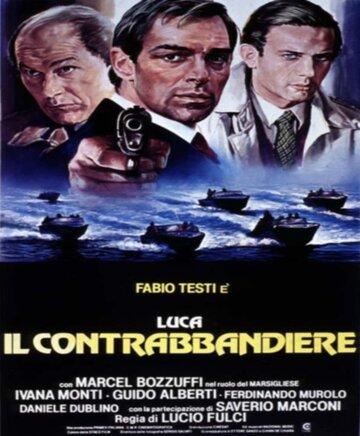 Контрабанда (1980)