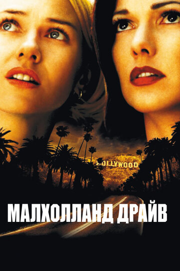 Фильм Малхолланд Драйв