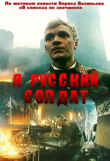 Фильм Я – русский солдат