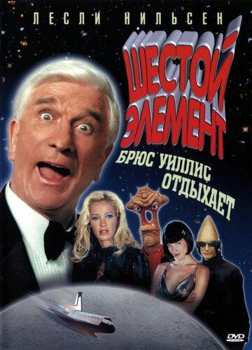Шестой элемент (2000) смотреть онлайн HD720p в хорошем качестве бесплатно