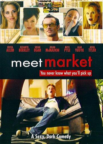 лавка знакомств meet market
