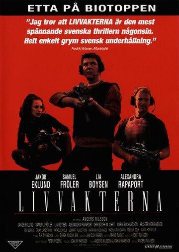 Телохранители (2001)