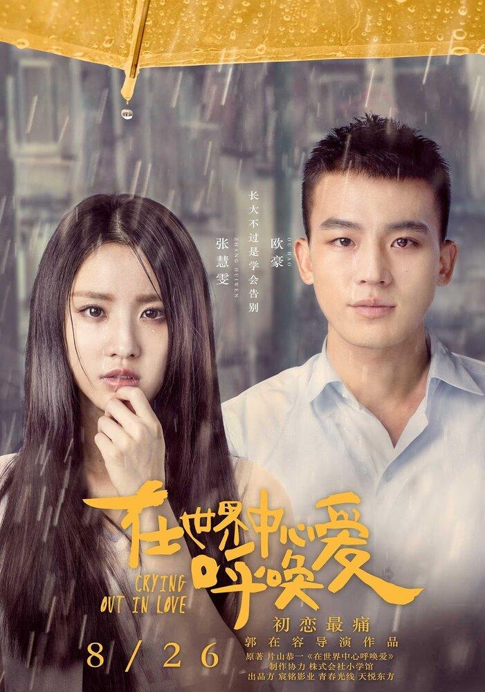 1047499 - Любовь навзрыд ✸ 2016 ✸ Китай