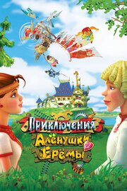 Приключения Аленушки и Еремы (2008)