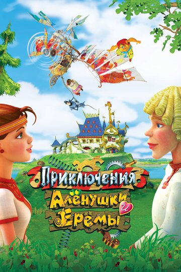 Фильм Приключения Алёнушки и Ерёмы