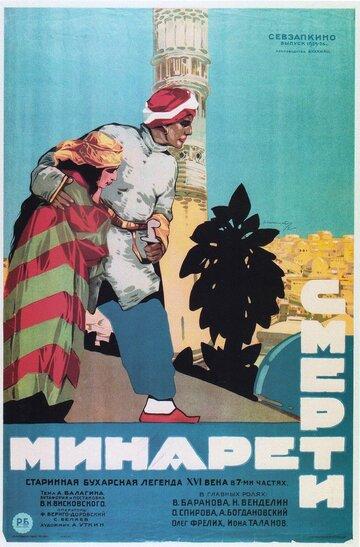 Минарет смерти (1925) полный фильм онлайн