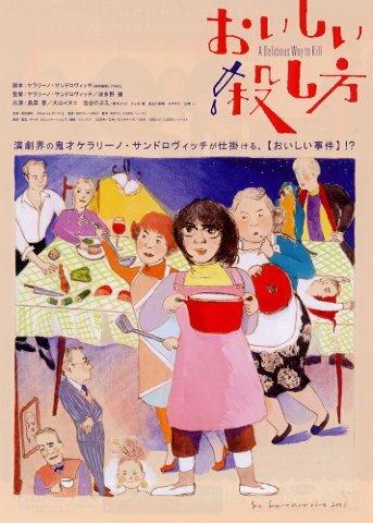 Oishii koroshikata (2006)