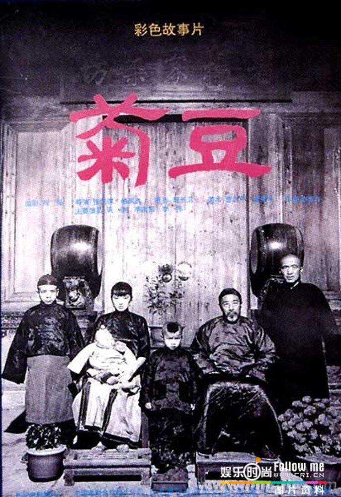 57260 - Цзюй Доу ✸ 1990 ✸ Китай