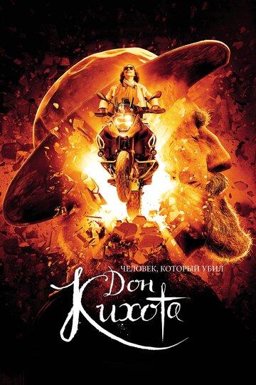 Человек, который убил Дон Кихота (2015)