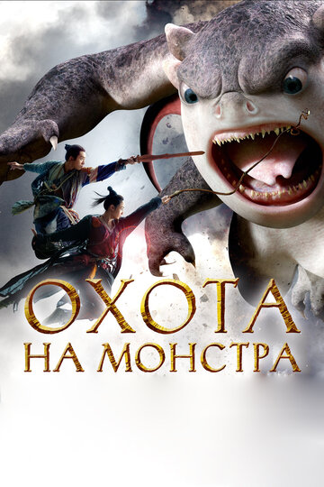 Охота на монстра / Monster Hunt (2015)
