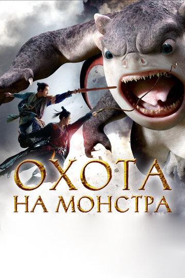 Охота на монстра (2015) - смотреть онлайн