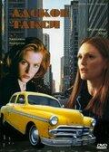 Адское такси DVDRip (1997)