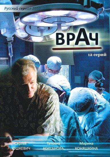 про врачей фильмы