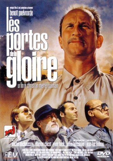 Врата славы (2001)