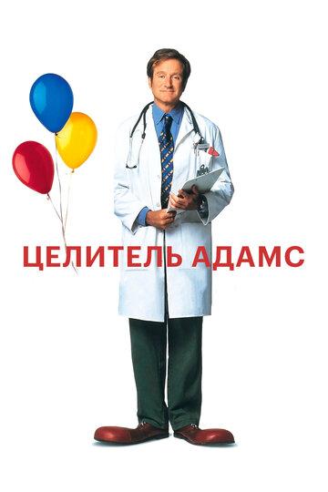 Фильм Целитель Адамс