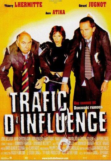 Незначительное влияние (1999)