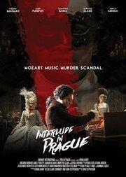 Интерлюдия в Праге (2017)