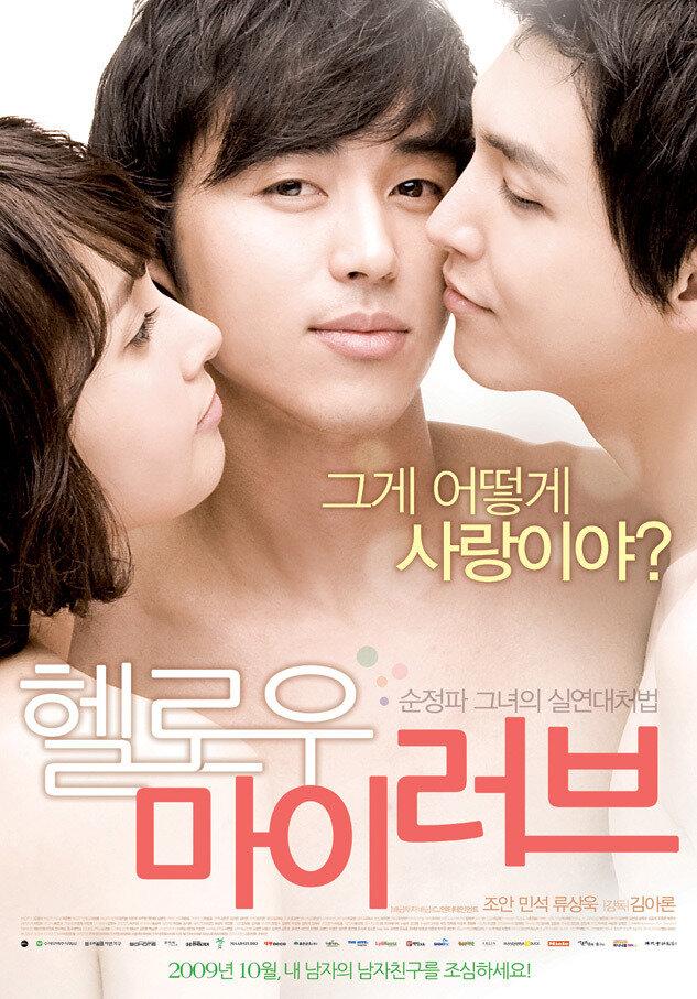 648799 - Привет, любовь моя ✸ 2009 ✸ Корея Южная