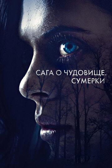 Сага о чудовище (2018)