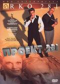 Проект 281 (1999)