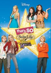 Двойная жизнь Ханны Монтаны (2007)