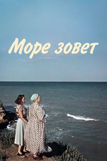 Море зовет (1956) полный фильм онлайн