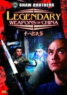 Легендарное оружие Китая / Shi ba ban wu yi (1982)