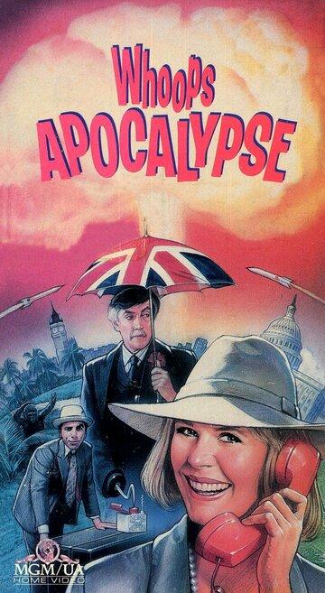 Апокалипсис оп-ля! (1986)
