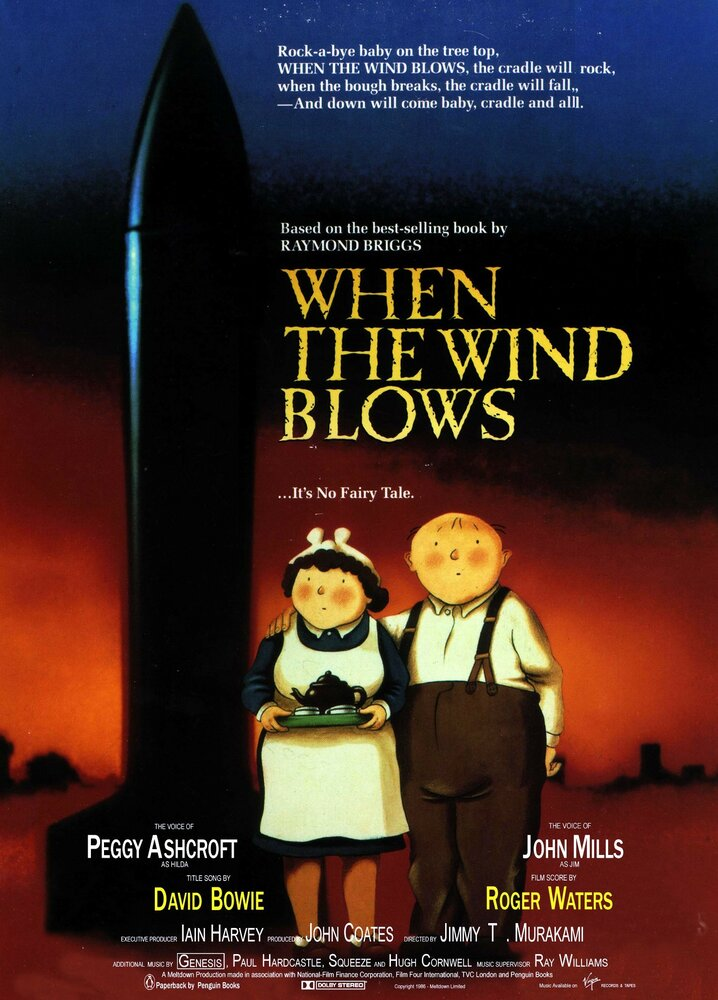 Когда дует ветер / When the Wind Blows (1986)