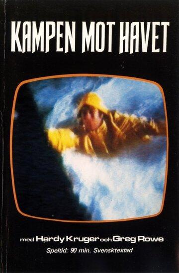 Голубой киль (1978)