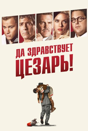Да здравствует Цезарь! - комедийный детектив смотреть онлайн
