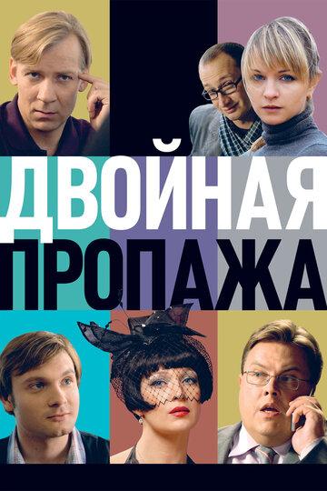 Фильм Двойная пропажа
