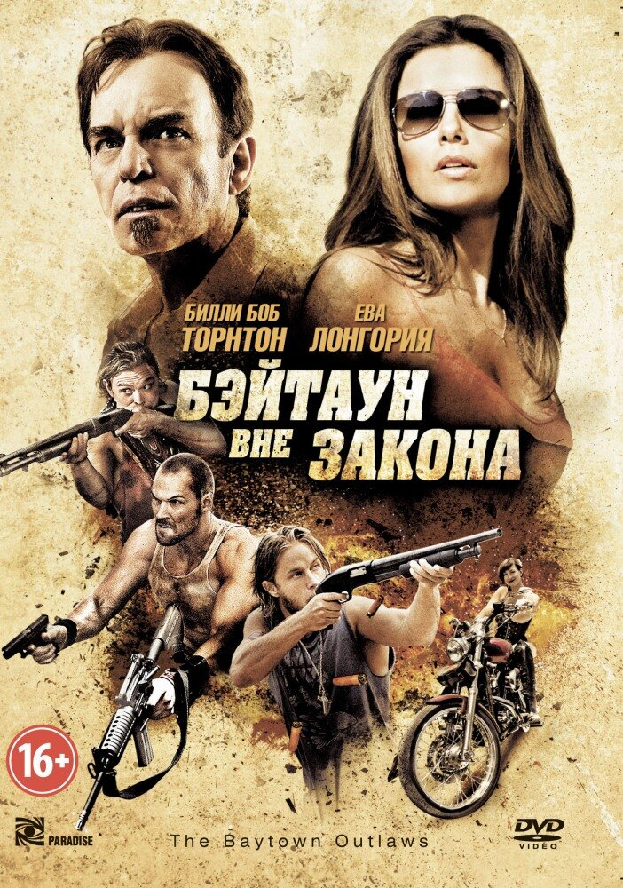 Бэйтаун вне закона / The Baytown Outlaws (2012)