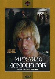Смотреть онлайн Михайло Ломоносов