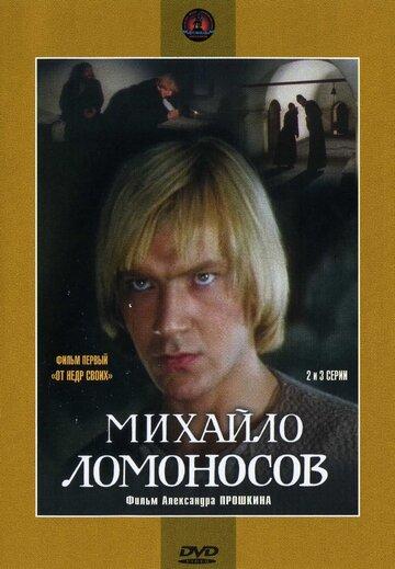 Михайло Ломоносов