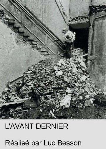 Предпоследний (1981)