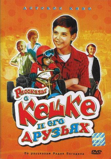 Рассказы о Кешке и его друзьях (1974) полный фильм