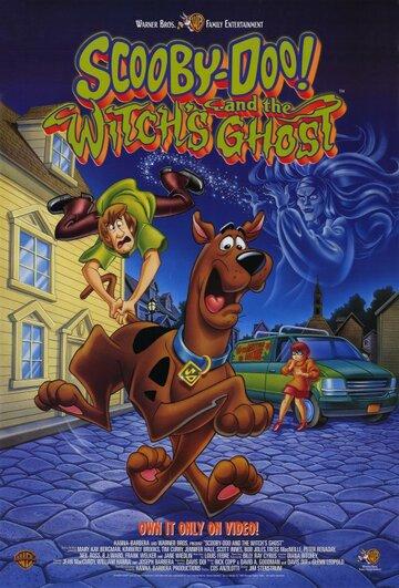 Скуби-Ду и призрак ведьмы 1999