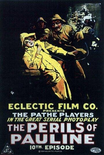 Опасные похождения Полины (1914)