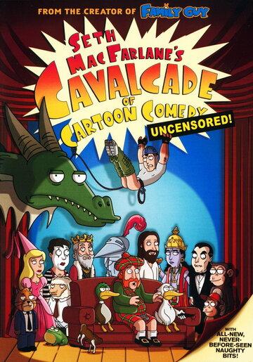 Кавалькада мультипликационных комедий (2008) полный фильм онлайн