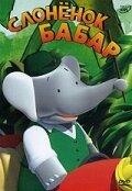 Слоненок Бабар (1989)
