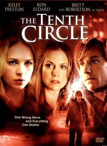 Десятый круг (2008)