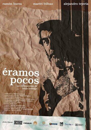 Перебор (2005)