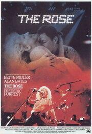 Роза (1979)