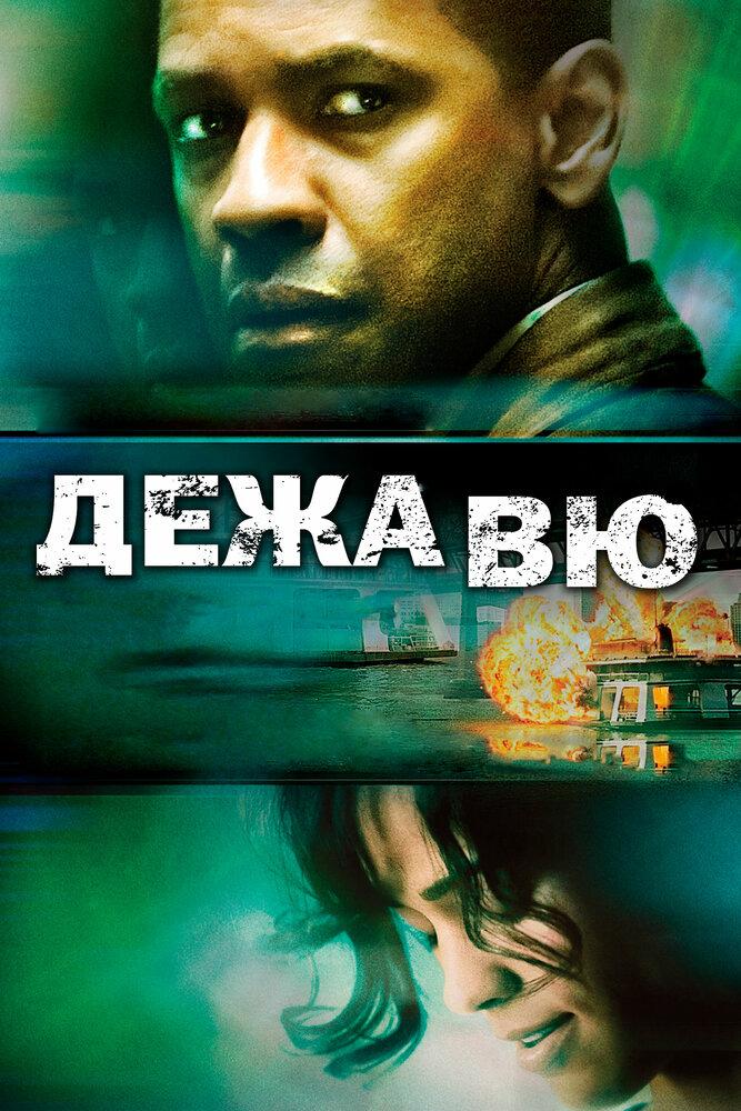 Дежавю / Deja Vu. 2006г.