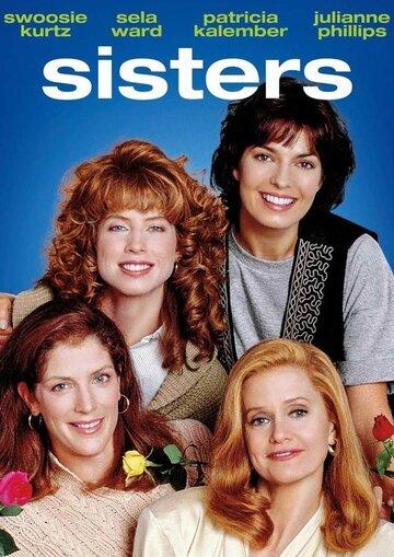 Сестры (1991)
