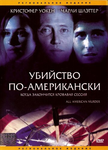 Фильм Убийство по-американски