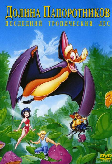 ������ ������������: ��������� ����������� ��� (FernGully: The Last Rainforest)