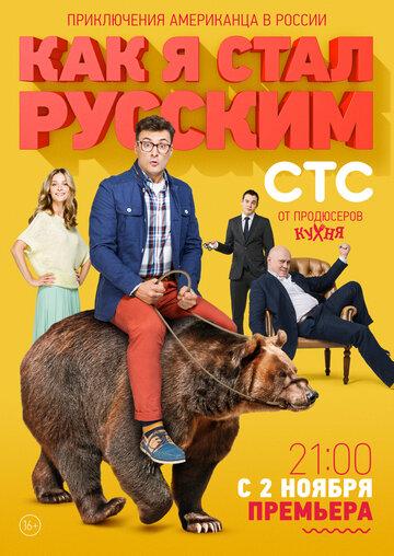 Как/стал русским (сериал)