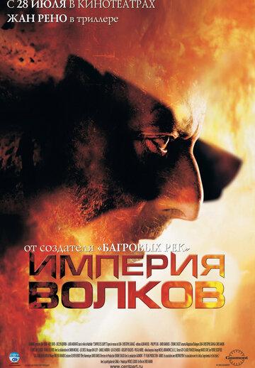 Империя волков (L'empire des loups)